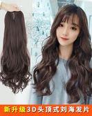 假髮 假髮女長髮頭頂3D全頭套一片式逼真無痕自己接髮網紅長捲髮假髮片 霓裳細軟