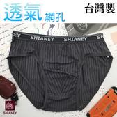 男性三角內褲 涼感吸濕排汗 台灣製 No.9198-席艾妮SHIANEY