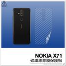 NOKIA X71 碳纖維 背膜 軟膜 背貼 後膜 保護貼 手機背貼 手機膜 防刮 造型 保護膜 背面保護貼