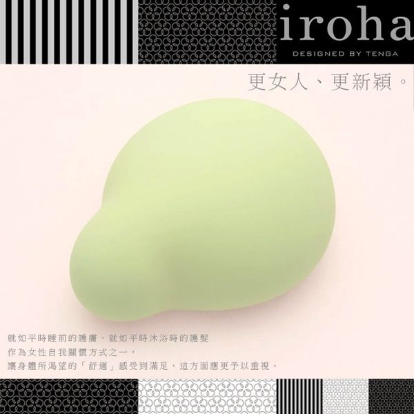 情趣用品 日本TENGA.iroha-MIDORI 夏?戀 可愛造型女性無線震動按摩器(USB充電) 樂樂