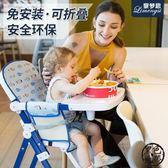 兒童餐椅 黎夢思兒童餐椅寶寶餐椅便攜式可折疊多功能特價嬰兒吃飯寶寶椅子 黑色地帶zone