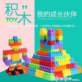 兒童塑料寶寶積木1-2周歲7-8-10益智拼裝拼插男女孩3-6歲智力玩具igo    西城故事