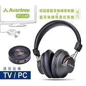 Avantree HT3189 影音同步低延遲藍牙發射器+藍牙無線耳罩式耳機組合