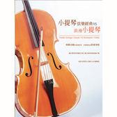 小提琴弦樂經典&浪漫小提琴CD (10片裝)