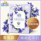 【熊寶貝】衣物香氛袋_雅緻藍風鈴 21G
