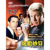 虎膽妙算-不可能的任務-第一季DVD (第1-14集)