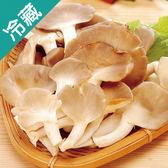 台灣秀珍菇1盒(250g±5%/盒)【愛買冷藏】
