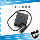 黑熊館 BLH-7 假電池 DMW-DCC15 LX10 GM1 GM5 GF8 GF10