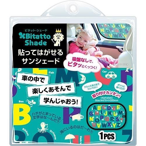Bitatto Shade 必貼妥汽車用遮陽板-英文藍綠