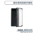 ASUS ROG Phone 5s / 5s Pro 磨砂透明遊戲手機殼 保護殼 保護套 防摔殼 防指紋 透明殼