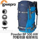 LOWEPRO 羅普 Powder BP 500 AW 藍色 閃電奇蹟 極限後背相機包 (24期0利率 免運 台閔公司貨) 午夜藍 LP37231