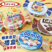 土耳其 Tayas 糖果造型禮盒 600g 夾心軟糖 水果軟糖 什錦軟糖 軟糖 糖果 禮盒 過年糖果