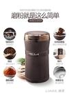 咖啡豆研磨機電動磨豆機家用小型干磨器五谷雜糧打粉機多功能220V 樂活生活館
