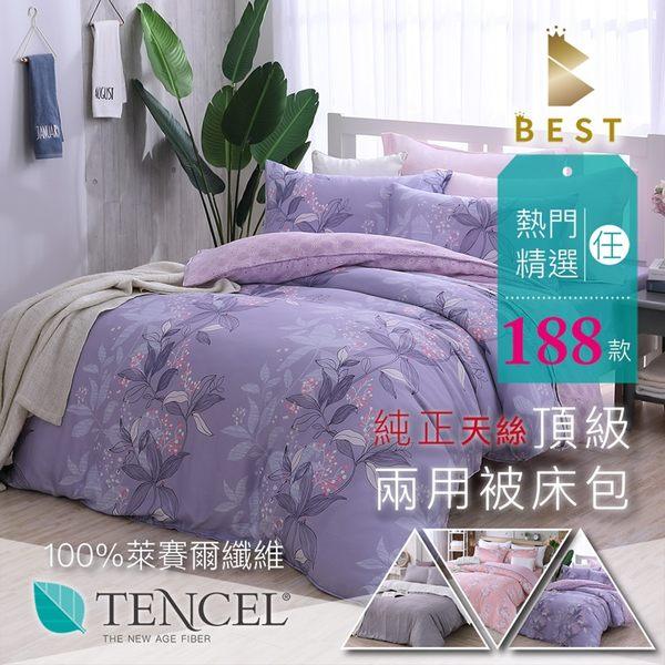 天絲床包兩用被四件組 加大6x6.2尺 100%頂級天絲 萊賽爾 附正天絲吊牌 BEST寢飾 T1