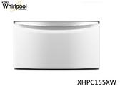Whirlpool惠而浦【XHPC155XW 】滾筒洗衣機抽屜式層座『美國原裝進口』