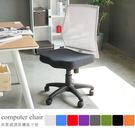 椅子 電腦椅 【I0188】曲線透氣網布辦公椅(八色) MIT台灣製ac 完美主義