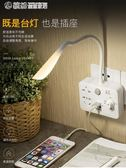 創意LED臺燈家用插座轉換器帶USB多功能臥室床頭嬰兒喂奶小夜燈 「繽紛創意家居」