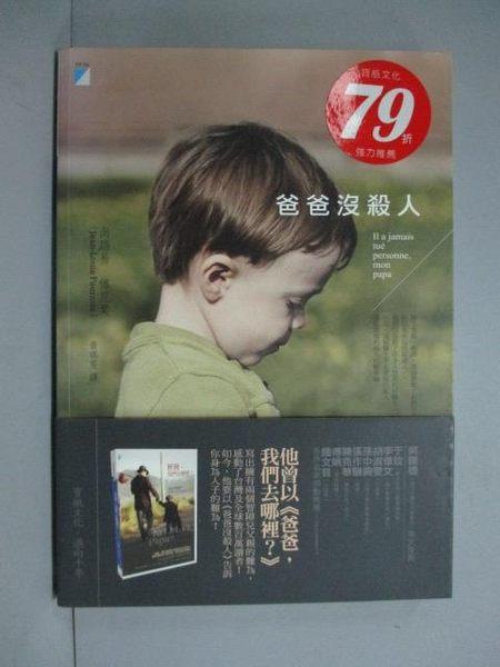 【書寶二手書T4/翻譯小說_LGU】爸爸沒殺人_黃琪雯, 尚路易.傅尼葉
