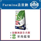 Farmina法米納[頂級無穀全犬小顆粒,GD-3羊肉藍莓,7kg,義大利製](免運)