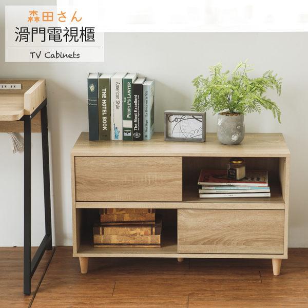 電視櫃 置物櫃 收納櫃【N0093】森田E1滑門電視櫃ac  完美主義