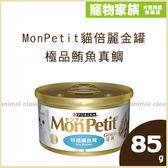 寵物家族-MonPetit貓倍麗金罐-極品鮪魚真鯛85g