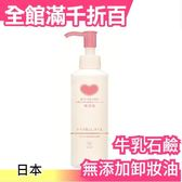 日本原裝 COW 牛乳石鹼 無添加卸妝油 150ml 卸妝乳 溫和不刺激 敏感肌 天然保濕【小福部屋】