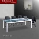 【會議桌 & 洽談桌CKA】方柱玻璃會議桌系 CKA-3.5x7 G 清玻 主管桌 會議桌 辦公桌 書桌 桌子