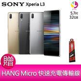 分期0利率 SONY Xperia L3 I4332 (3G/32G) 5.7吋 智慧手機 贈『快速充電傳輸線*1』