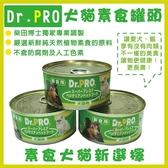 PRO毛孩王【12入裝】DR.PRO 素食罐頭 犬貓皆可食 犬罐 貓罐 罐頭170g