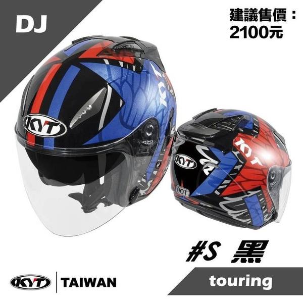 KYT安全帽,DJ,#S/STAR黑