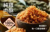 【榛紀】純雞肉酥(130g/罐)