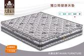 【大漢家具網路商城】6尺獨立筒健康床墊 不含甲醛 通過歐洲品質認證