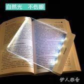 閱讀創意LED平板看書護眼充電工作學習夾書床頭檯燈 JL2962『伊人雅舍』