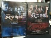 挖寶二手片-C16-000-正版DVD-日片【死亡樂園+死亡郵輪/系列2部合售】-(直購價)
