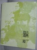 【書寶二手書T6/藝術_QIV】古典逍遥遊-星座人生VS.音樂大師_曾智寧