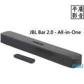 平廣 JBL BAR 2.0 All-in-One 藍芽喇叭 2.0聲道 聲霸 公司貨保一年 可HDMI 光纖 3.5mm輸入