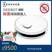 ECOVACS 科沃斯 DEEBOT N8 除菌高吸力掃拖機器人