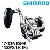 漁拓釣具 SHIMANO 17 OCEA JIGGER 1500PG / 1501PG (兩軸捲線器)