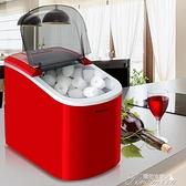 製冰機 220V制冰機全自動商用家用小型奶茶店學生宿舍迷你圓冰塊制作機 快速出貨YYJ