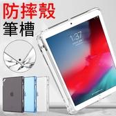 現貨 帶筆槽 透明殼iPad 10.2吋 11吋 12.9吋 2020 防摔 軟殼 保護套 全包 超薄 保護殼