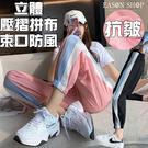 EASON SHOP(GQ1725)實拍撞色線條拼接抽繩綁帶鬆緊腰束腳直筒運動休閒褲女高腰長褲垂感哈倫褲蘿蔔褲