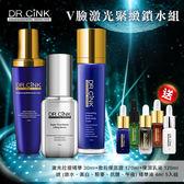DR.CINK達特聖克 V臉激光緊緻鎖水組【BG Shop】小銀+妝前露+保濕乳液+迷你(藍白綠咖黑)