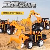 兒童玩具車慣性工程車套裝男孩小汽車挖掘機推土機勾機玩具車禮盒CY『小淇嚴選』