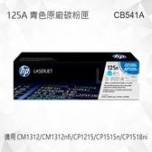 HP 125A 青色原廠碳粉匣 CB541A 適用 Color LaserJet CM1312 MFP/CM1312nfi/CP1215/CP1515n/CP1518ni