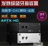 藍芽音頻接收器 B01發燒級5.0藍芽接收器CSR8675DAC音頻無損APTX-HD同軸光纖【全館九折】