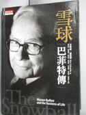 【書寶二手書T4/傳記_HHN】雪球-巴菲特傳_艾莉絲‧舒