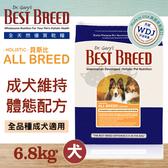 [寵樂子]《美國貝斯比 BEST BREED》成犬維持體態配方 6.8kg / 全品種成犬適用