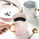 北歐風 大理石馬克杯 咖啡杯 陶瓷杯 馬克杯 大理石紋 大理石杯【RS906】