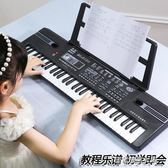 兒童電子琴女孩鋼琴初學3-6-12歲61鍵麥克風寶寶益智早教音樂玩具【蘇荷精品女裝】IGO