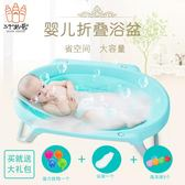 三個奶爸嬰兒摺疊浴盆兒童寶寶大號加厚可坐躺家用小孩新生兒洗澡  NMS 露露日記